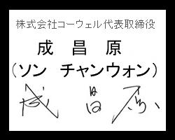 ceo_sign(ja)